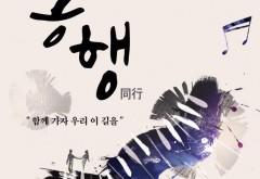 """익산-과천시립여성합창단 교류 음악회 """"동행, 함께 가자 우리 이 길을"""""""