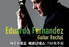 세계적인 기타리스트 에듀와르도 페르난데스 독주회 공연안내
