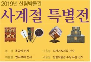 2019년_산림박물관_사계절_특별전시.jpg