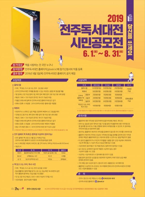2019_전주독서대전_시민공모전_포스터.jpg