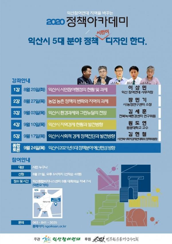 2020_정책_아카데미_웹자보.jpg