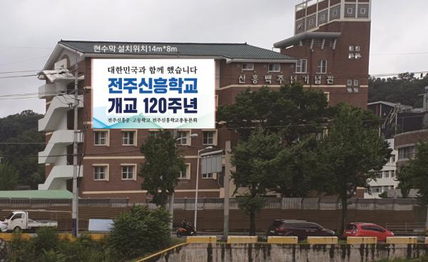 백주년_걸개.png