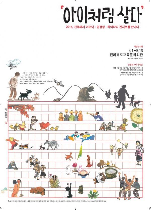 아이처럼살다 포스터1.JPG