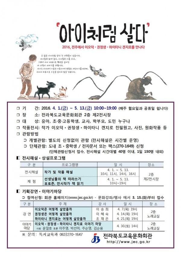 '아이처럼 살다' 전시 안내문001.jpg