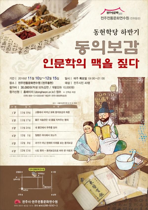 크기변환_동의보감 포스터.jpg