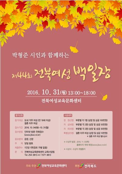 제44회 전북여성백일장 포스터_400.jpg