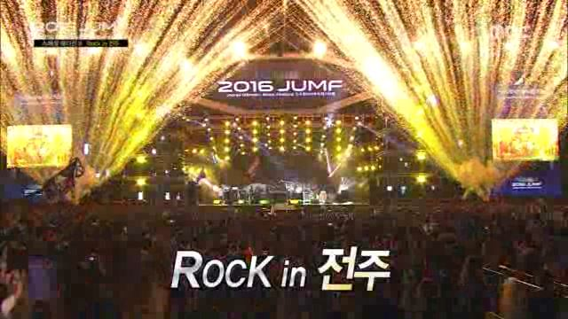2016 JUMF Special Edition Ⅲ 락 인 전주